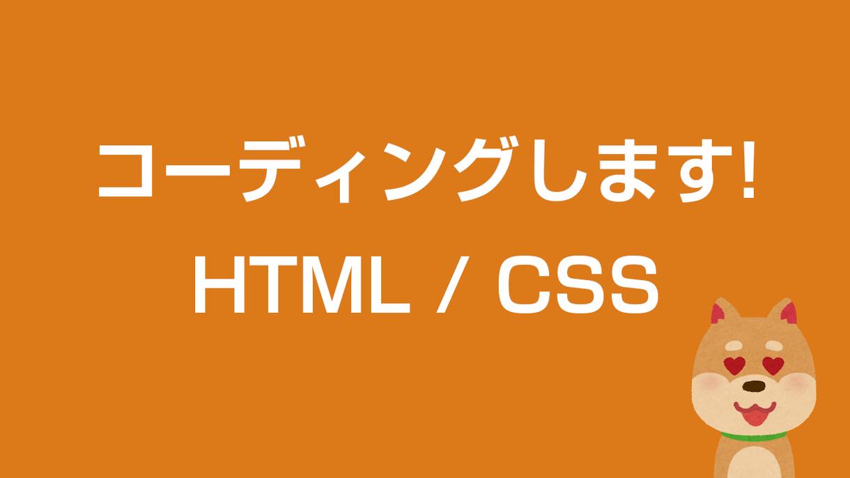 LPのHTML/CSSコーディング制作します デザインデータはあるけれど、コーディングが忙しくてできない。