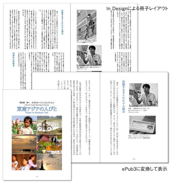 冊子デザインでアナログとデジタルを同時に編集します 本を出版したいけど高額な印刷代にお悩みのあなたへ