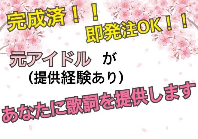元アイドルが【完成済】1曲分の歌詞を提供します ポップ・ラブソング・厨二・バラードなど..詳しくはページで!