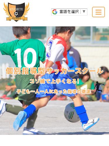 1万円でサッカークラブの高品質HPを作成します 集客できるWEB屋@塾・スクール専門があなたのHPを作ります