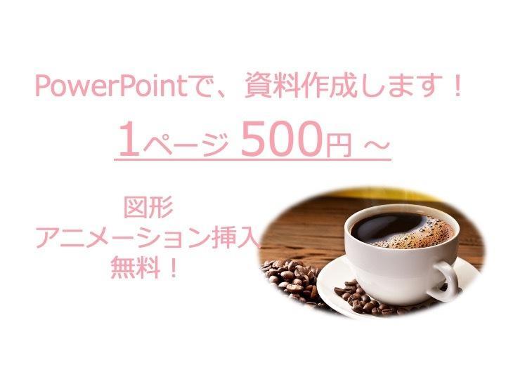 お安く!PowerPointのスライドを作成します ご要望に添えられるよう最後まで頑張ります! イメージ1