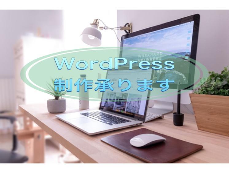 WordPressのスマホ対応HP作成致します 初回3名様まで格安で承ります!!