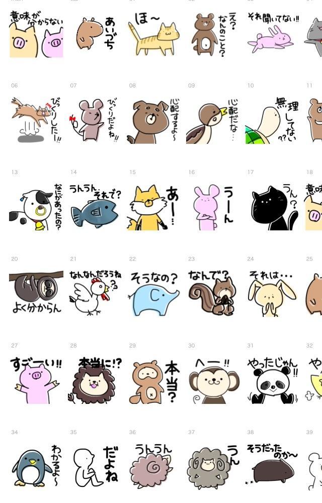 名前や好きな動物などのLINEスタンプを作成します ゆるキャラ作成!あなたの伝えたい言葉をスタンプで表現します!
