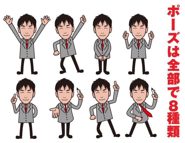 【塾・教室系講師様☆必見】写真から書いた似顔絵に8種類のポーズを付けてお届けします!【スーツ姿】