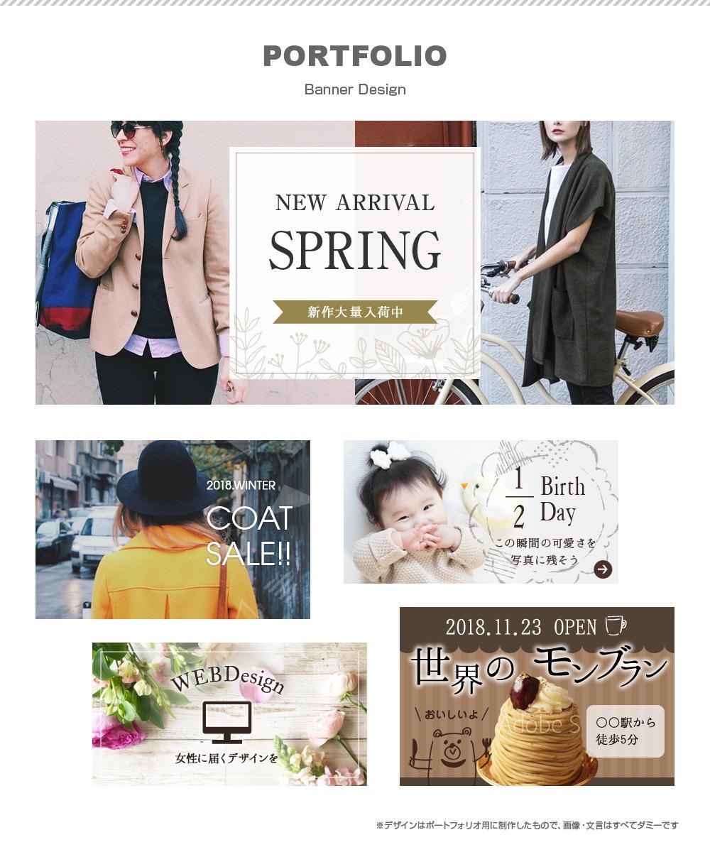 かわいい♡キレイ♡女子向けバナーをデザインします サイトの世界観・雰囲気に合わせたデザインをご提供します