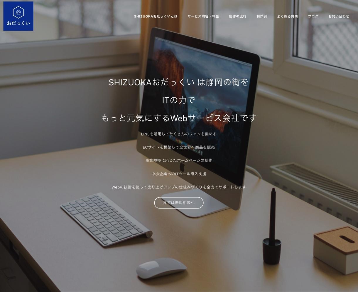 Shopifyオンラインショップを構築します コロナに打ち勝とう! 今だけ超安キャンペーン! イメージ1