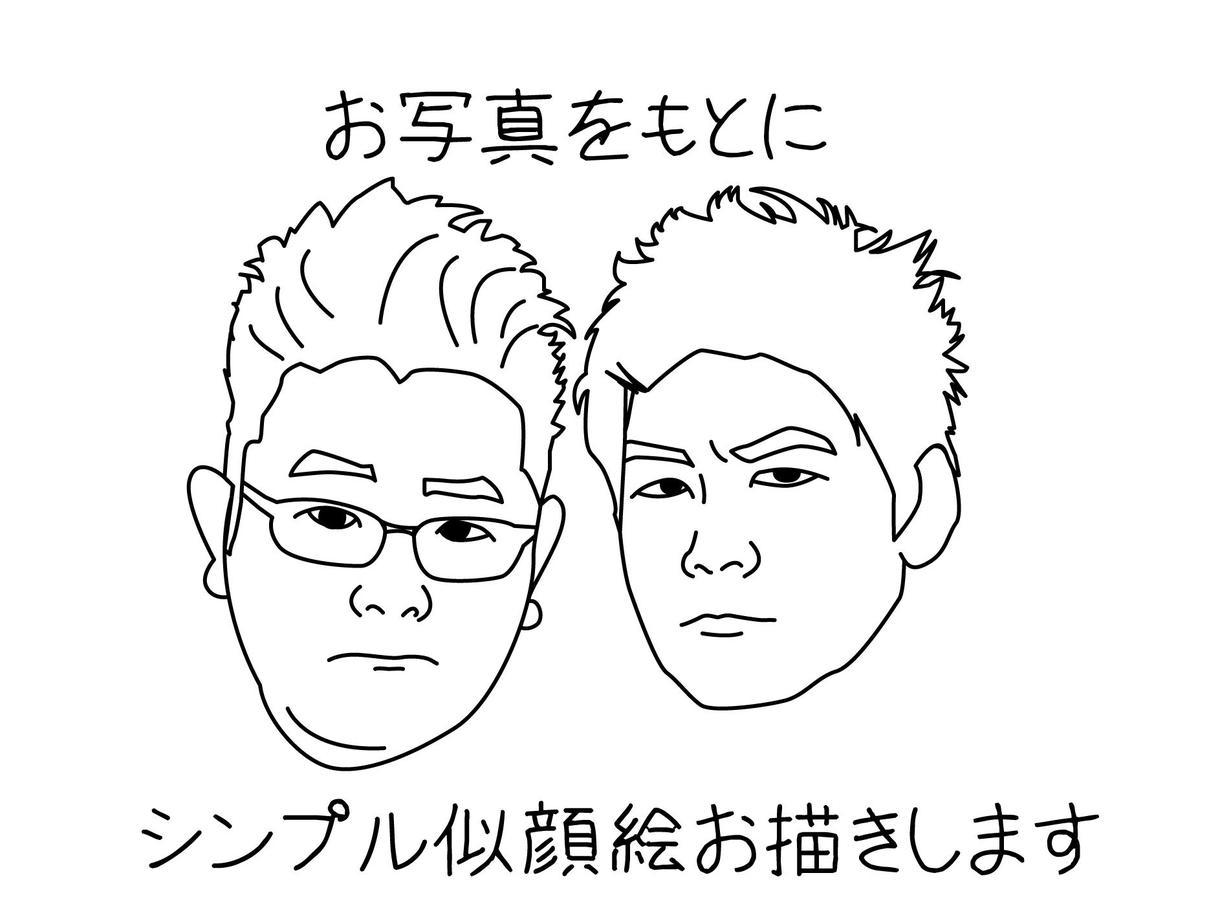 名刺やプレゼン資料にも☆シンプル似顔絵お描きします お写真そのままのシンプルな線画似顔絵お描きします☆彡