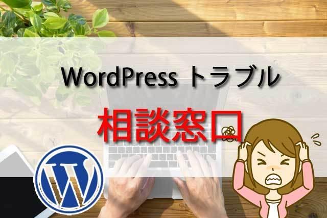 WordPressトラブルを解決します 初期設定、引っ越し、アップデート、様々なトラブル解決します イメージ1