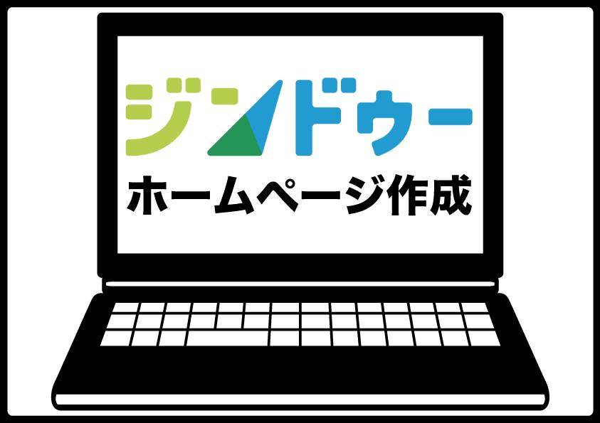 Jimdoのサイト作成承ります ホームページを作りたい方!格安でご対応します☆