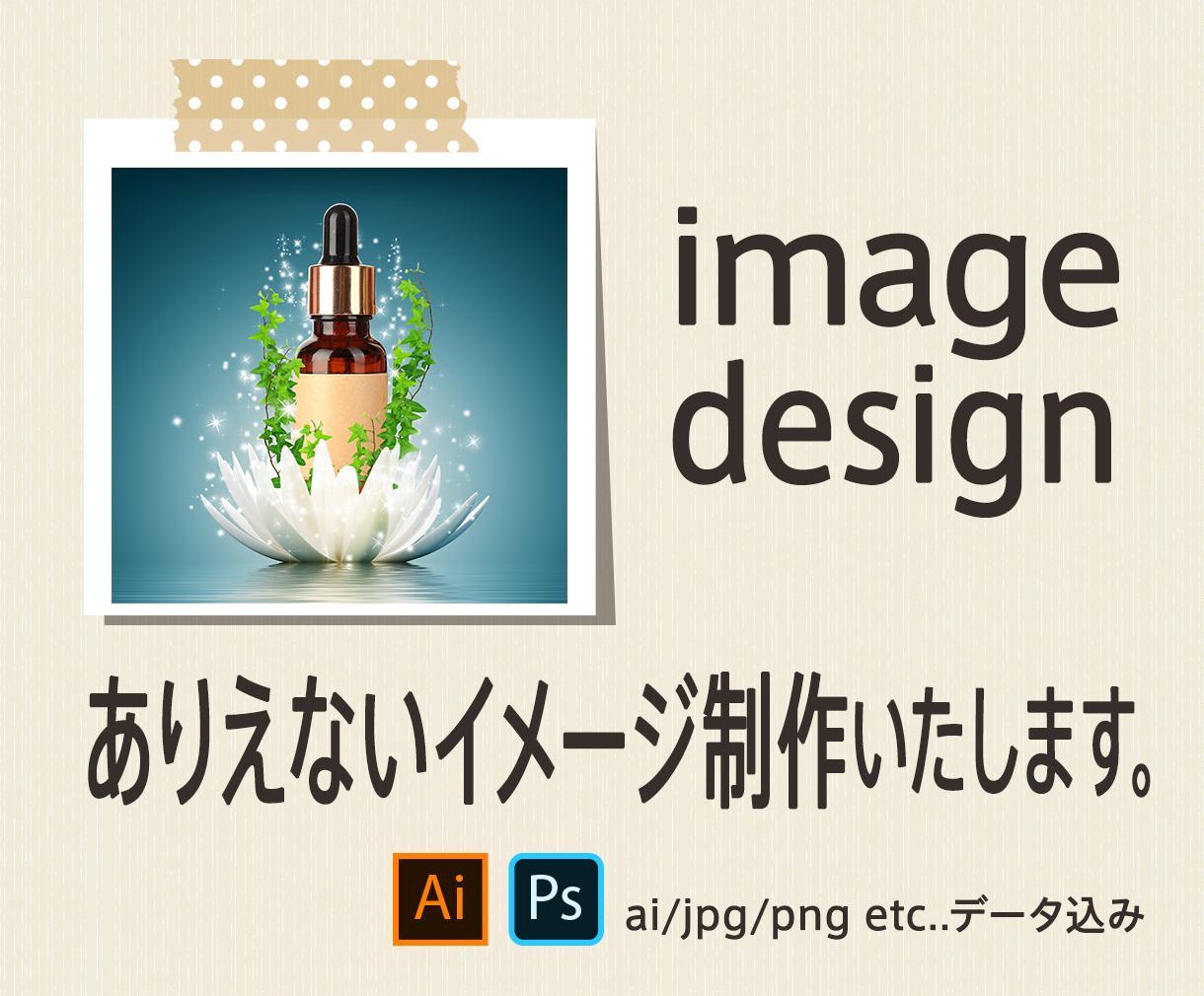 あなたの欲しい「ありえないイメージ」を作成します ありえないイメージを合成で制作いたします イメージ1