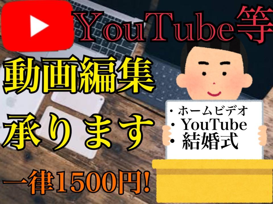 YouTube ホームビデオ様々な動画編集承ります 誠心誠意努めさせていただきます!! イメージ1