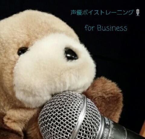 短期集中完結形(全12回)ビジネスボイトレします 現役声優兼ボイストレーナーがビジネスで使える声を教えます! イメージ1