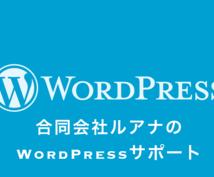 WordPressの質問にエンジニアが直接答えます ワードプレスの事を直接聞いてアドバイスをもらうことができます