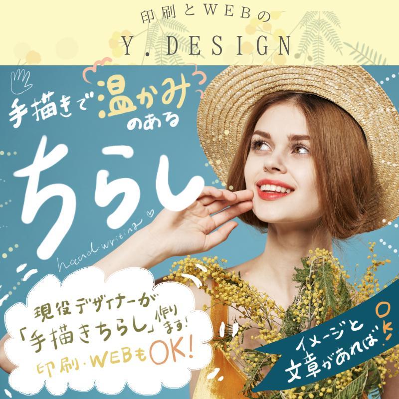 デザイナーが手描きのかわいいチラシ作ります かわいい、温かみがあるチラシを作りたい方に! イメージ1