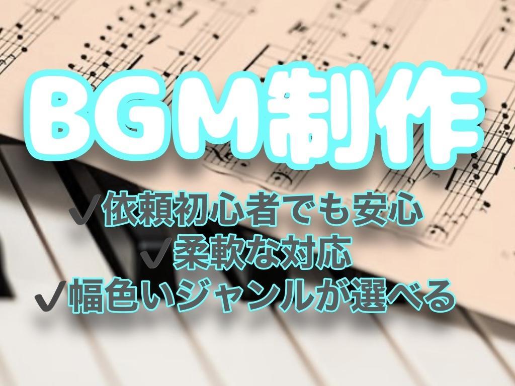 初回限定割引☆動画などで使えるBGMを制作します あなただけのBGMで差をつけよう イメージ1