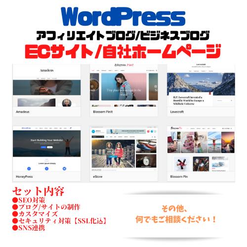 Wordpressサイト・ブログを制作します SEO対策完備!資産になるWEBメディアを作ります! イメージ1