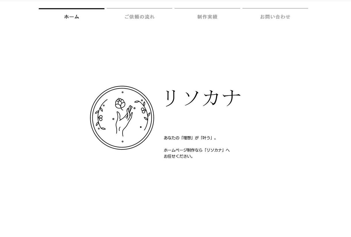 大好評!Wixでホームページ作ります 格安でご要望に沿ったホームページ制作を承ります。 イメージ1
