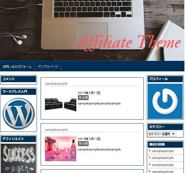 サイト作成マニュアル、ワードプレステーマ提供します アフィリエイト・企業サイト・動画サイト作成でお悩みの方