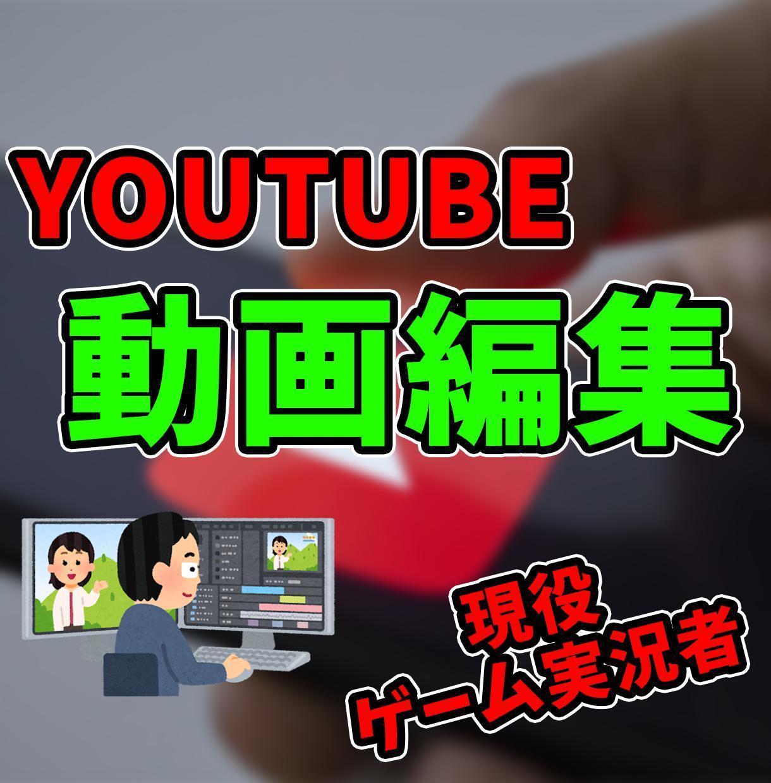 サムネイル付き!ゲーム実況者が貴方の動画編集します ゲーム実況者があなた動画をよくします! イメージ1