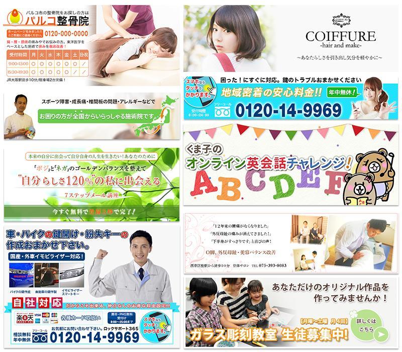 ブログ、HPなどのヘッダー画像やバナーを作成します ホームページ/アメブロ/ECサイトetc・・・☆
