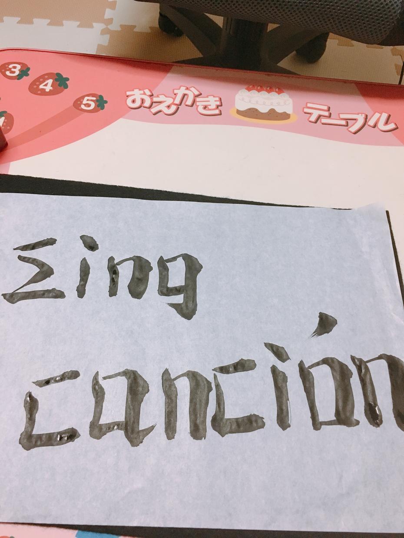 筆でアルファベットを描きます 外国語を筆文字にアレンジします。会社のロゴなどにオススメ!