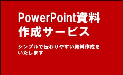 PowerPoint資料作成承ります 判りやすく見やすい資料提供いたします イメージ1