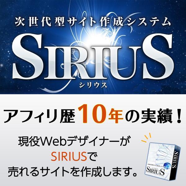SIRIUSでアフィリエイトサイトを制作します 女性をターゲットとしたサイトをパッと目がとまるサイトへ変身!