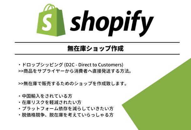 完全無在庫!Shopifyネットショップ作成します 完全無在庫!全部お任せ!引き渡し後はほぼすぐに販売できます。 イメージ1