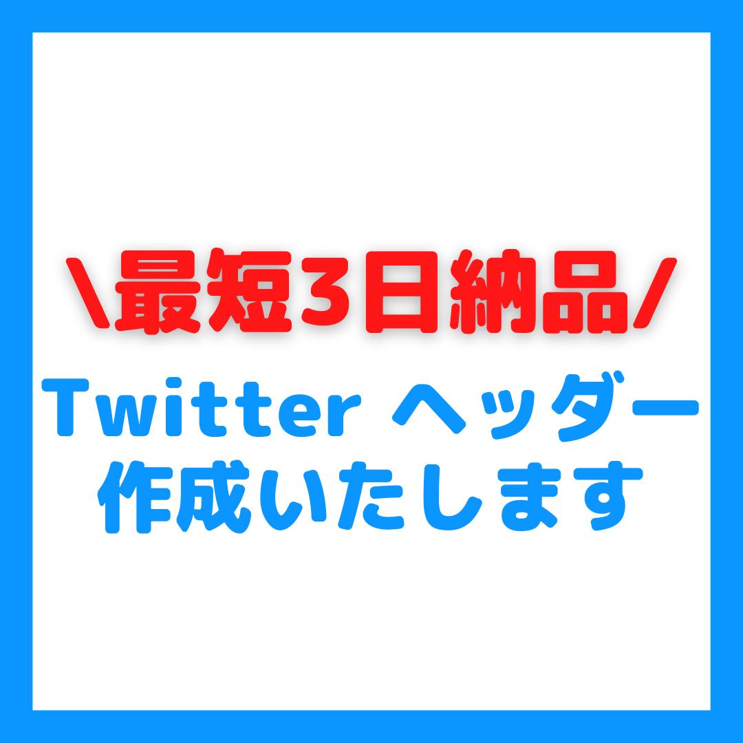 最短3日納品!Twitterヘッダー作成します オリジナルデザインのヘッダーで人気アカウントに! イメージ1