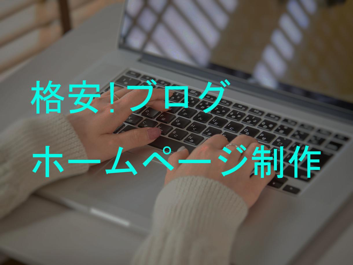 格安でブログやHPを制作いたします できるだけ安くでサイトが欲しい方向け。