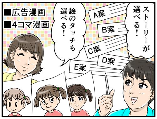 商用OK!4コマ漫画を描きまくります ストーリーは5案から選べます!絵のタッチまで選べます!