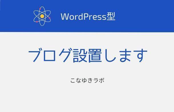Wordpress型Webサイトを設置します 初心者向けサービスになります。 イメージ1