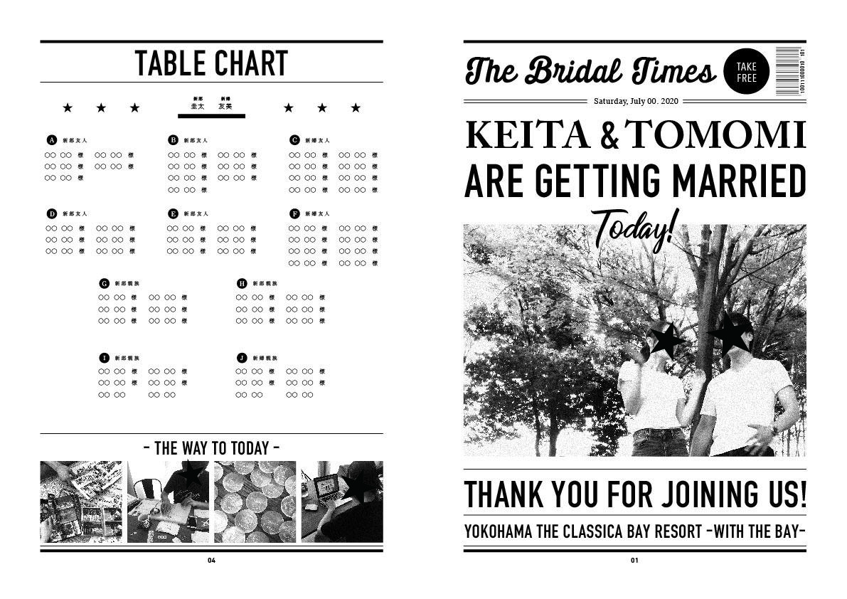 結婚式に使えるおしゃれなブライダル新聞を制作します 海外のニュースペーパー風!プロのデザイナーが制作します。
