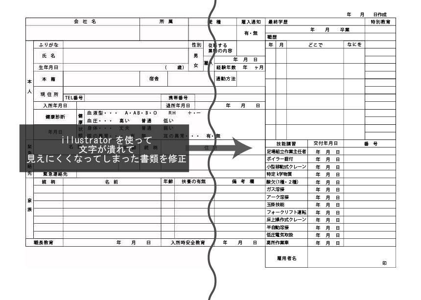 ハイクオリティ!!aiデータ変換します 正確なデータが必要な方へ!ハイクオリティデータをお届け!