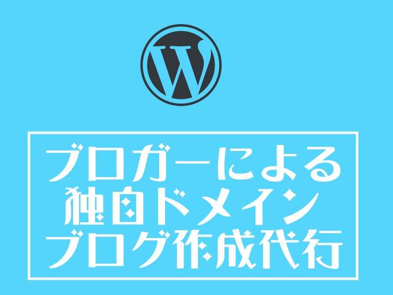 WordPressでのサイト作成代行をします 初心者さん向け!イチから作ります!