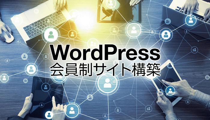 WordPressで会員制サイトを作ります お店の集客や個人ブランディングにすぐに利用できるサイトを