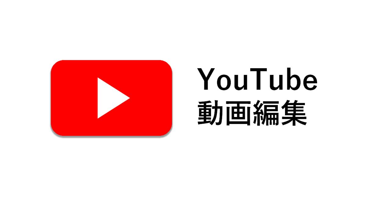 YouTube動画の編集をします 動画編集時間を別のコトに使いませんか?