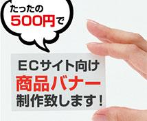 【ショッピングサイト向け】商品バナーの制作承ります!