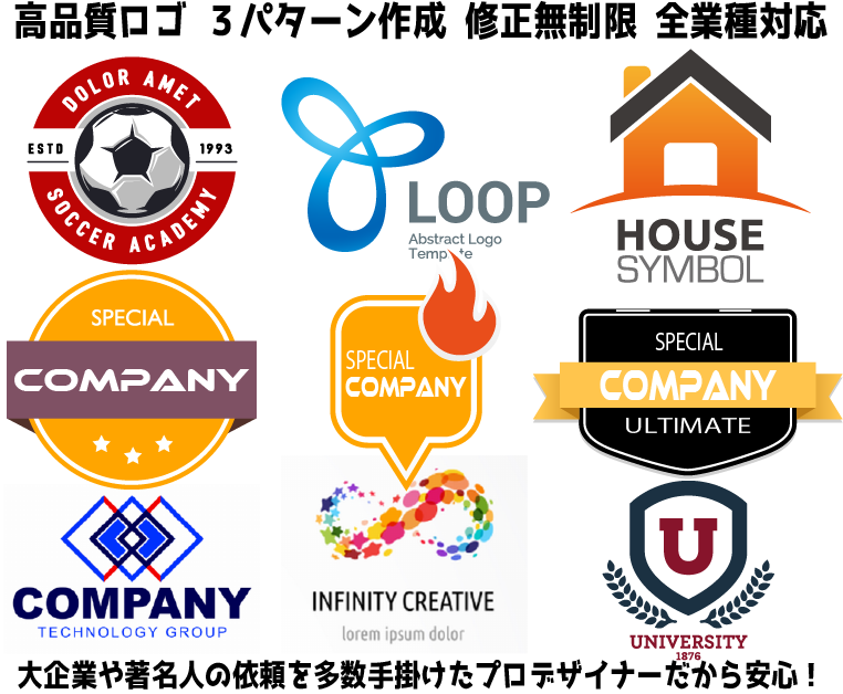 高品質【ロゴ】プロデザイナー集団が作成します 【3案提案+修正回数無制限+著作権譲渡+全業種】の完全パック イメージ1