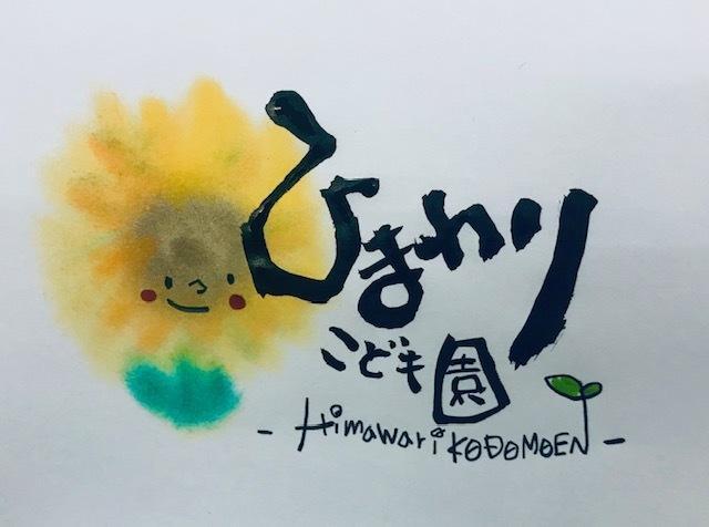 味のある筆文字書きます 看板やロゴにもぴったりな文字!