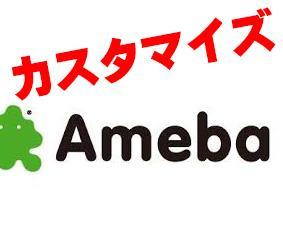 アメブロ ★ワンポイント・カスタマイズ★