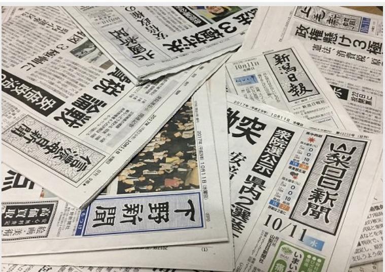 新聞のクリッピング代行します 自分オリジナルのスクラップとして、ビジネスの市場調査に活用 イメージ1
