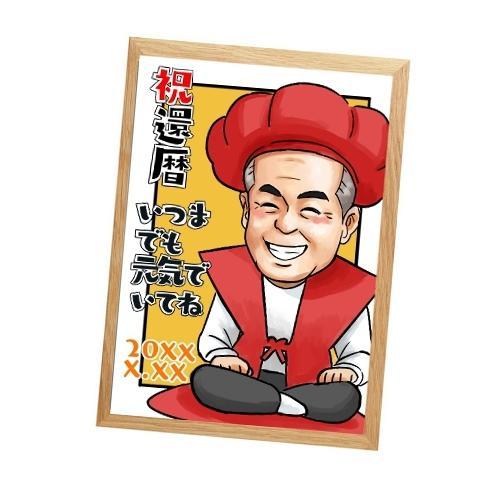 長寿祝いプレゼントに【似顔絵】を作成致します 還暦・古希・喜寿〜などの長寿祝いにご活用ください!!!
