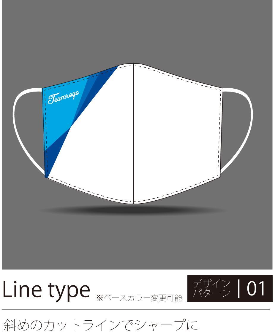 オリジナルマスクをデザインします 10種類から選べる お店ロゴ、チーム名を入れて団結力アップ イメージ1