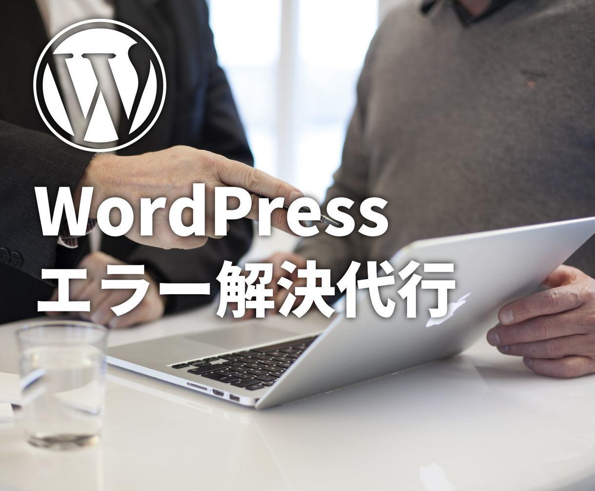 WordPressエラー解決・カスタムの代行します 無料サポートで安心、エラーの解決やデザイン変更を代行します