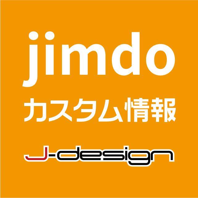 jimdo ブログSNSに自動連携します SNSに連携投稿出来たらとお考えの方にお勧めです。