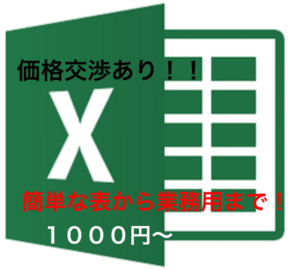 Excel作業(表作成、データ化)をお手伝いします 大学院で培ったスキルで日々の業務を効率的に(価格交渉あり) イメージ1