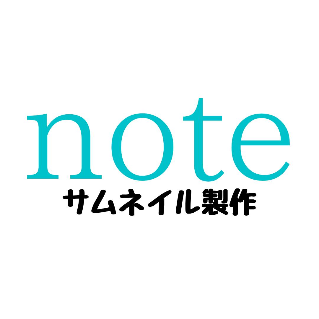 noteのサムネイルをデザインします あなたの記事が読まれるかはサムネ次第です。 イメージ1