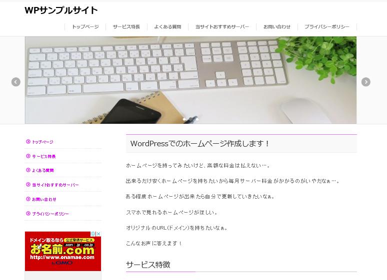 ワードプレスでホームページ作成します サイトが欲しいけど価格を抑えたい、中小企業様、個人事業様向け