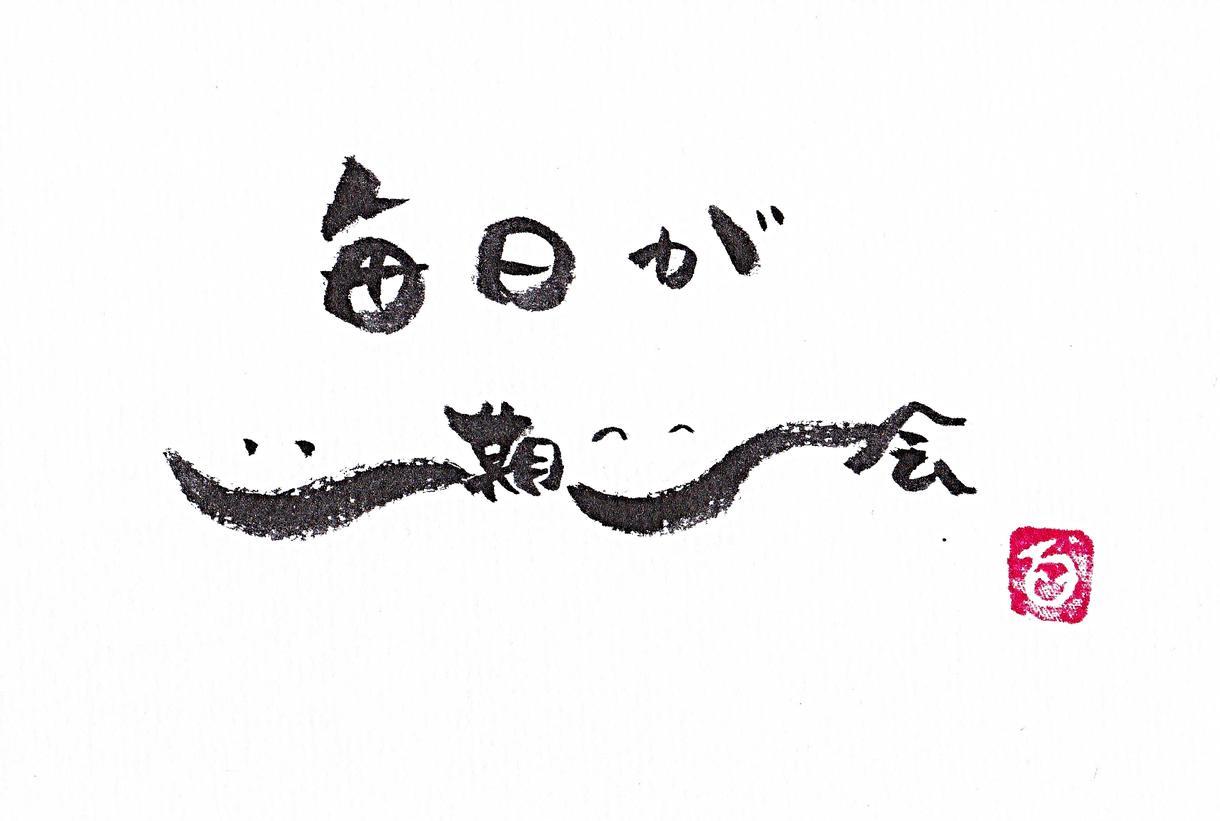 思わず笑顔(*^^*)になるような、筆文字メッセージを書き、画像でお送りします。
